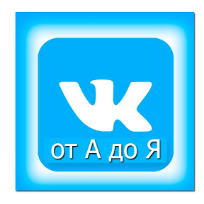 Vk от А до Я
